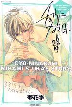 Cyo-Ninaruhi 1 Manga