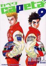 Capeta 9 Manga