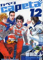 Capeta 12 Manga