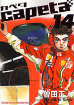 Capeta 14 Manga