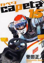 Capeta 15 Manga