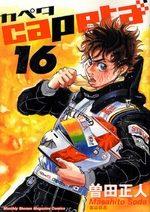 Capeta 16 Manga