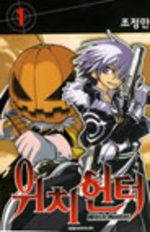 Witch Hunter 1 Manhwa