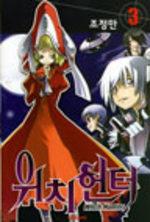 Witch Hunter 3 Manhwa