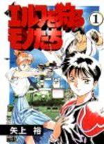 Ceux qui Chassent des Elfes ! 1 Manga