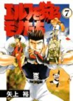 Ceux qui Chassent des Elfes ! 7 Manga