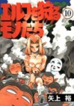 Ceux qui Chassent des Elfes ! 10 Manga