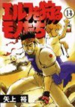 Ceux qui Chassent des Elfes ! 14 Manga