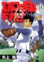Ceux qui Chassent des Elfes ! 15 Manga