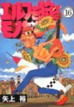 Ceux qui Chassent des Elfes ! 16 Manga