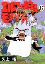 Ceux qui Chassent des Elfes ! 17 Manga