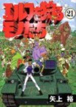 Ceux qui Chassent des Elfes ! 21 Manga
