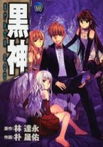 Kurokami - Black God 4 Manga