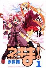 Negima ! 1 Manga