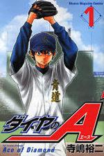 Daiya no Ace 1