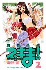 Negima ! 2 Manga