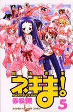 Negima ! 5 Manga