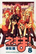 Negima ! 8 Manga
