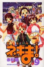 Negima ! 9 Manga