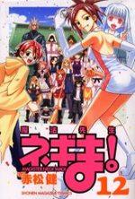 Negima ! 12 Manga