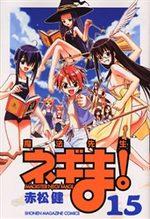 Negima ! 15 Manga