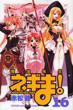 Negima ! 16 Manga