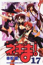 Negima ! 17 Manga