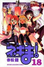 Negima ! 18 Manga