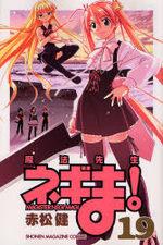 Negima ! 19 Manga