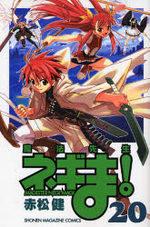 Negima ! 20 Manga
