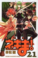 Negima ! 21 Manga