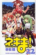 Negima ! 22 Manga