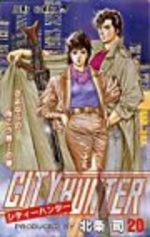 City Hunter 20