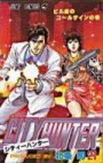 City Hunter 21