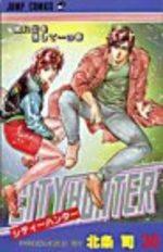 couverture, jaquette City Hunter 30
