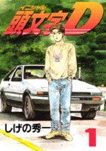 Initial D 1 Manga