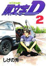 Initial D 2 Manga