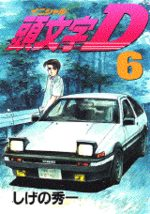 Initial D 6 Manga
