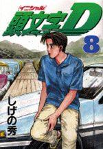 Initial D 8 Manga