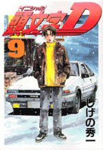Initial D 9 Manga