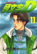 Initial D 11 Manga