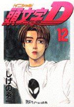 Initial D 12 Manga