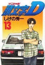Initial D 13 Manga