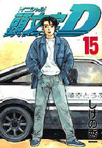 Initial D 15 Manga