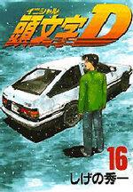 Initial D 16 Manga