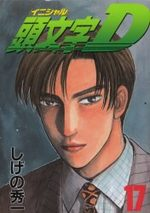 Initial D 17 Manga