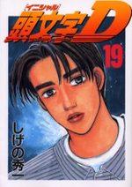Initial D 19 Manga