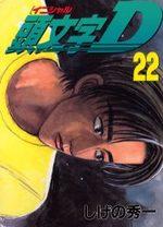 Initial D 22 Manga