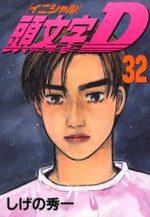 Initial D 32 Manga