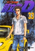 Initial D 33 Manga